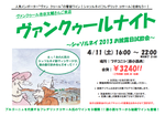 VCN2015 ブログ用.png